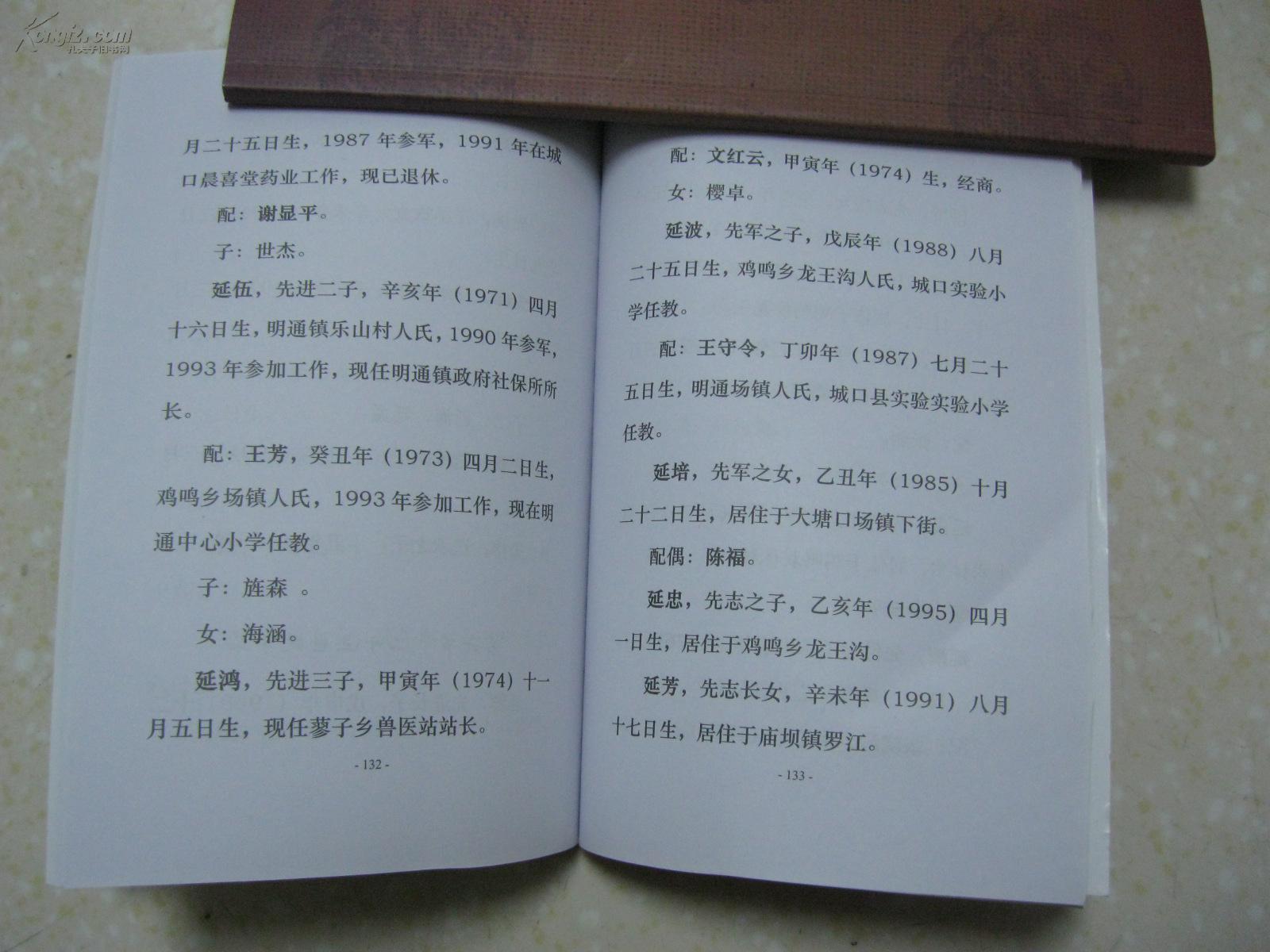徐氏族谱字 辈分用字图片