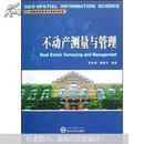 高等学校测绘工程系列教材:不动产测量与管理