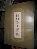 建国初50年代发行量很少的 大字竖版 公孙龙子形名发微 保存不错