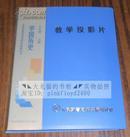 教学投影片 中国历史(八年级上册)