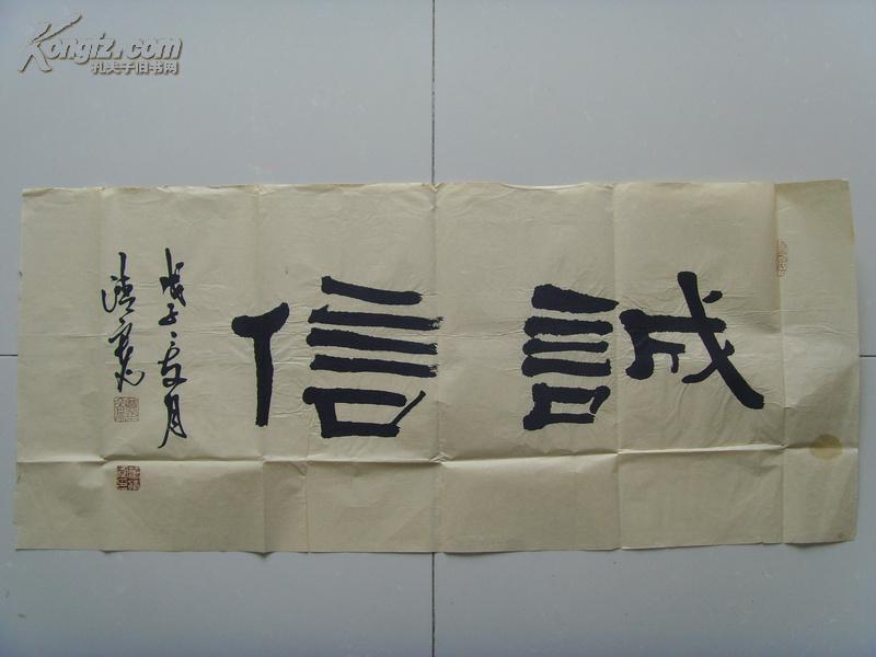 萧清宽(肖清宽,元璞):书法:诚信(北方作家创作中心签约专业书画师图片