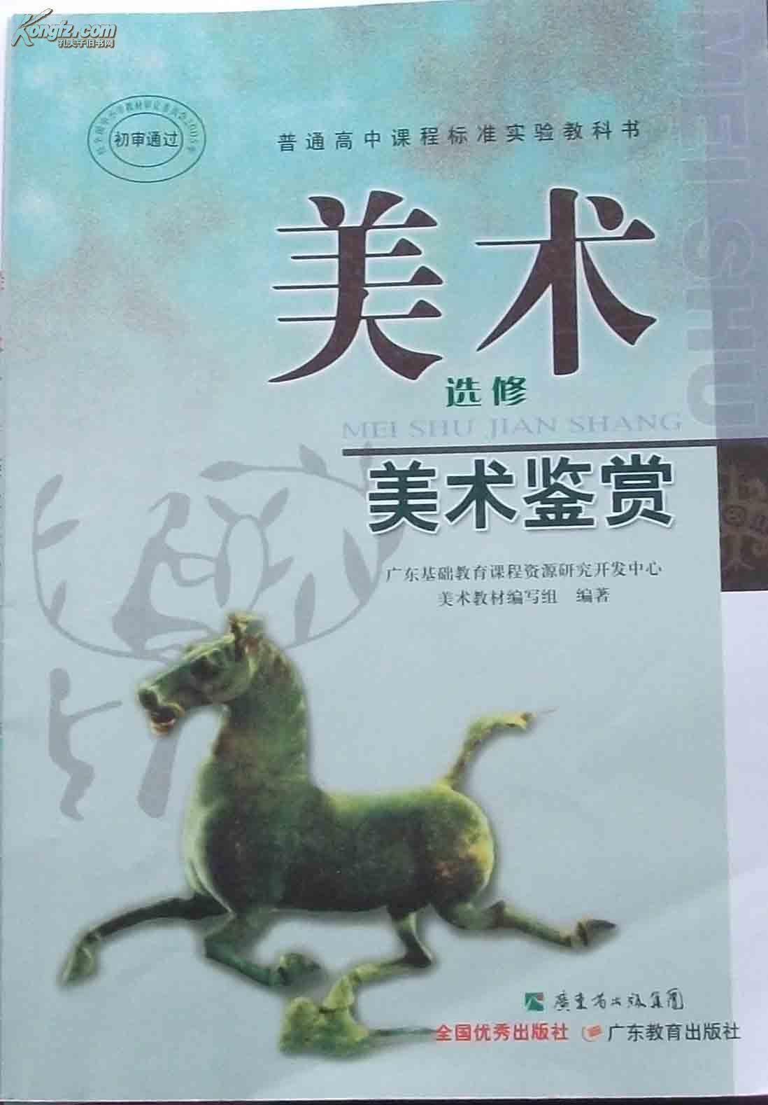 【图】美术【选修】--美术鉴赏【普通高中课程标准书图片