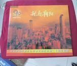 托起朝阳  南京市高教自考制度20周年纪念册