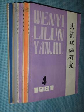 文艺理论研究       1981年第1-4期共4本合售