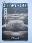 著名艺术家系列《静观八荒》( 卢禹舜签名本)