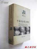 中国刑法罪名释考(周其华著 32开厚重本1078页 2000年1版1印 正版现货)
