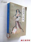 绘图第一奇女(无名氏撰 李梦生点校 绣像插图本 山西人民出版社1987年1版1印)