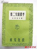 半农杂文二集(32开繁体竖版 良友图书印刷公司1935年初版)