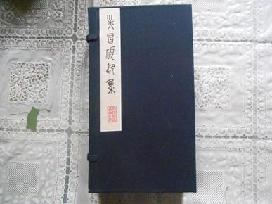 线装 《吴昌硕印集》一函六册