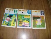 《儿童学名言(3册全)》库存全新,1988年一版一印,只印1万册印