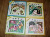 《儿童彩色连环画:知识画册丛书(全4册)》库存品佳,1989年一版一印