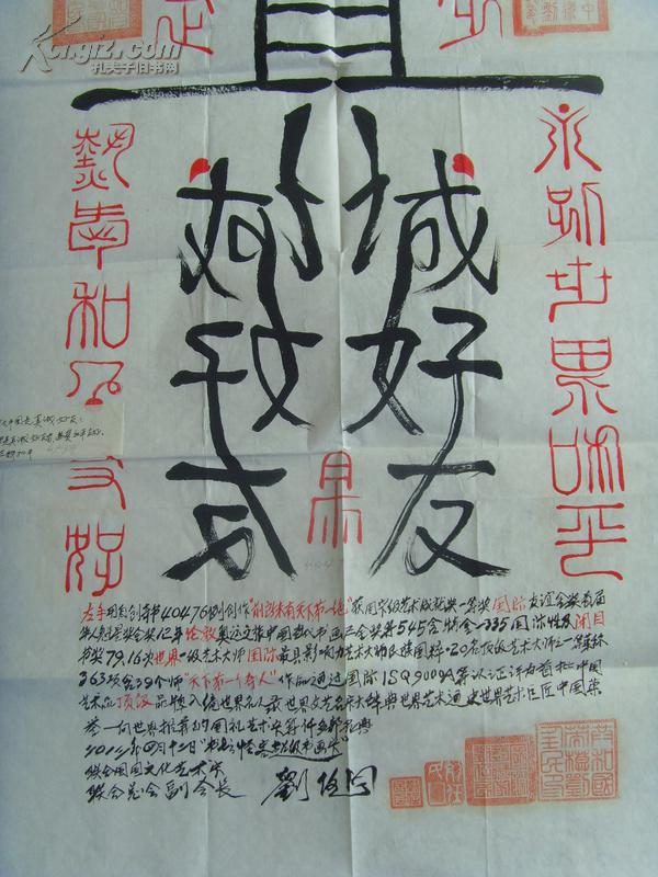 刘任民:书法:伟大中国(国家一级书画艺术家. 作品通过