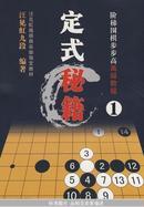 阶梯围棋步步高高级教程.定式秘籍(1)(新书,低价)