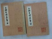 玉溪生诗集笺注  (全二册)【中国古典文学丛书】