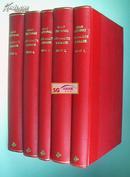 丹麦语《毛泽东选集》1—5卷,丹麦哥本哈根版,红皮精装