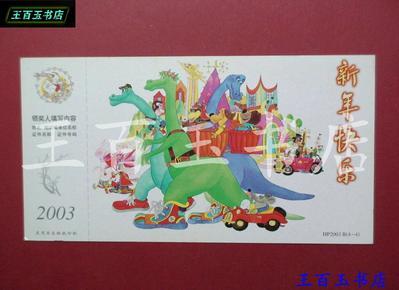"""2003新年快乐""""<b>恐龙</b>"""" 60分<b>明信片</b> 一张"""