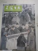 上海书画  第23期  郑午昌.  陈师曾