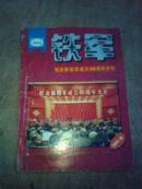 铁军----纪念新四军成立60周年专刊