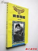 武林秘招丛书:擒拿秘招(安在峰编著 内附大量示意图 1996年1版1印 正版私藏)