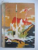 航空知识1975年第1、2、3、7、8、9、10、11、12期