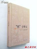 然字释义(朱龙铭编著 精装本 学林出版社 2008年1版1印)