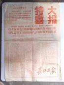 长江日报特大喜报(1968年8月16日)