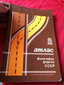 苏联客运地图  或者 苏联运营地图  大32开!