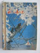 航空知识1975年第7、8、9、10、11、12期