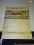 铬铁矿(工业矿物原料丛书)【1953年一版一印5000册】