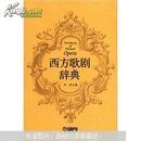 西方歌剧辞典 [Dictionary of Western Opera]-稀见精装图书(外包塑封)