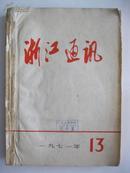 浙江通讯1971年13—20期