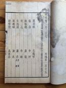《明史》 卷227-229 三卷一厚冊 【清乾隆殿版,開本宏闊,有精心修補?!? error=
