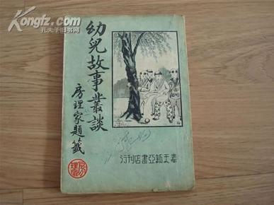 幼儿故事丛谈 [康德10年9月15日发行]  宣纸印刷