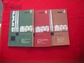 纵横1984(2、3、4)3本合售