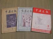中药通报1955年2、1956年3,4