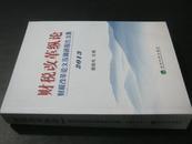 财税改革纵论:财税改革论文及调研报告文集2013