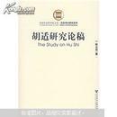 胡适研究论稿 出版社藏书·仅1册