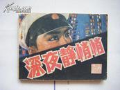 《深夜静悄悄》64开连环画 1981年1版1印 戏剧连环画册