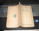 工人技术人员手册;种棉手册{全一册}