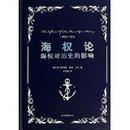 海权论:海权对历史的影响(1660-1783)