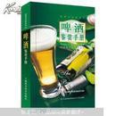 啤酒鉴赏手册......