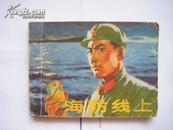 文革连环画:海防线上(有毛主席语录)73年一版一印 抓捕敌特的故事