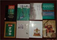 黄河三角洲自然保护区科学考察集(精装)