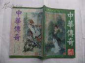 中华传奇 1987年第四辑(总第13辑)大型通俗文学丛书