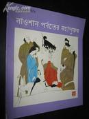 崂山道士(孟加拉文)