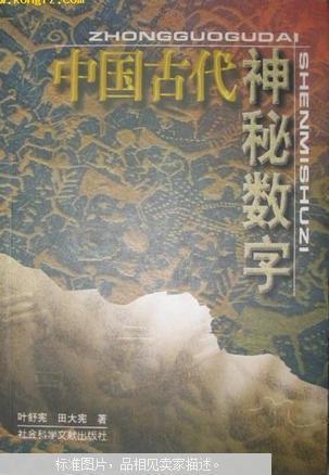 中国古代神秘数字图片