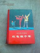 革命现代京剧 红色娘子军(精装,70年演出本,70年1版1印,有多幅彩图)请看清楚实体图片再下单,以免对品相有争议