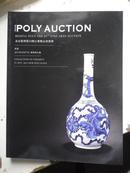 2013 北京保利第24期古董精品拍卖会:瓷器   共《2.2 》公分厚