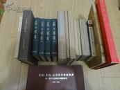 马可波罗行纪(全三册)私藏
