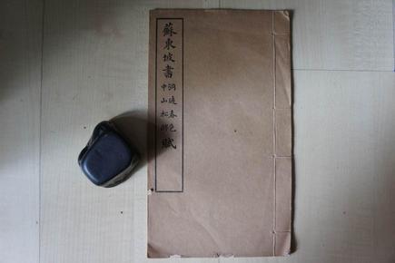 1933年商务印书馆(15.5*26.3CM):苏东坡书洞庭春色中山松醪赋
